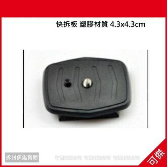 快拆板 塑膠材質 4.3x4.3cm 適合 WT-3730 WT-3750 TW3730 大型腳架