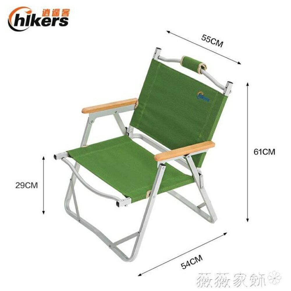 摺疊椅子 逍遙客 戶外休閒椅靠背懶人折疊椅子便攜式導演椅釣魚椅餐椅 MKS 薇薇家飾