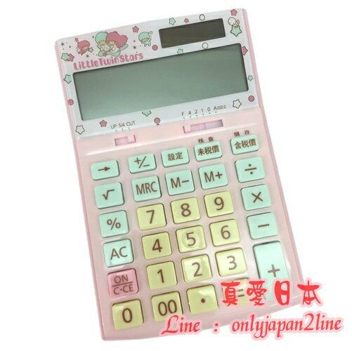【真愛日本】16091000044計算機-星星飛行毯 三麗鷗家族 Kikilala 雙子星  文具用品 正品
