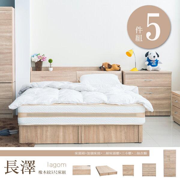 【dayneeds】長澤橡木紋5尺雙人五件組I床頭箱加強床底床頭櫃衣櫥三斗櫃