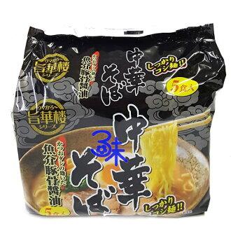 (日本) 山本製粉 旨華樓拉麵-魚介豚骨醬油 1包 450公克 (5袋入) 特價 110 元 【4979397888040】(山本製麵旨華樓5食入)
