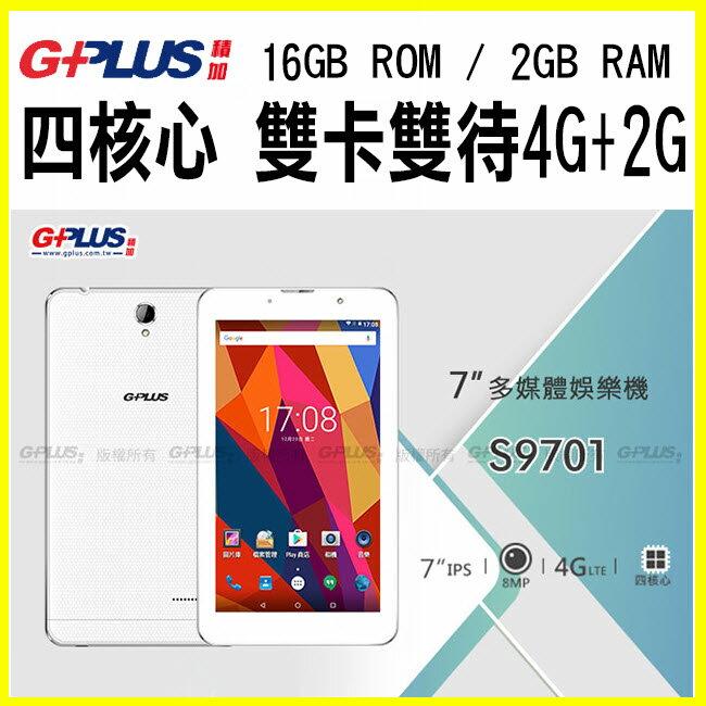G-PLUS S9701 四核心 7吋IPS 4G+2G 老人機 智慧型平板手機 可上網+通話 贈原廠側掀皮套【翔盛】