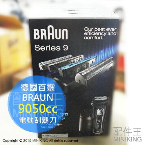 【配件王】現貨 德國百靈 BRAUN 9050cc 電動刮鬍刀 音波 雙面 刀頭 充電 電鬍刀