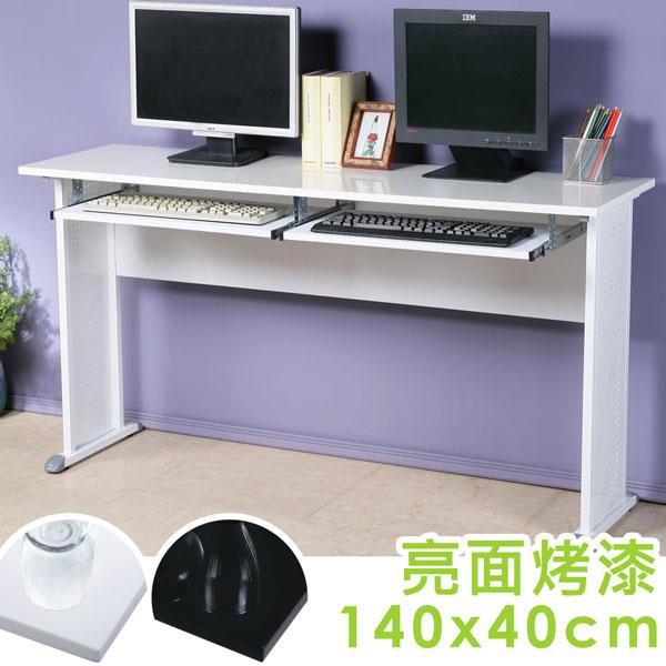 優世代居家生活館:電腦桌工作桌書桌辦公桌《YoStyle》貝克140x40工作桌-亮面烤漆(附二鍵盤架)(二色可選)