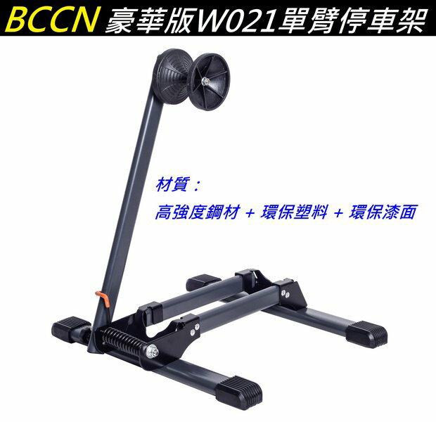 【意生】BCCN 豪華版W021單臂停車架 L架L型停車架 展示架 立車架 置車架 停放架 置放架