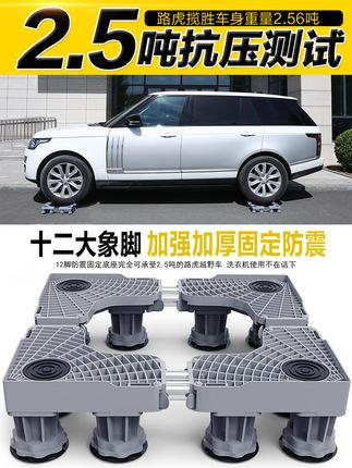 洗衣機底座 海爾洗衣機底座移動萬向輪通用固定防震墊高托架置物架波輪小天鵝 『MY6519』