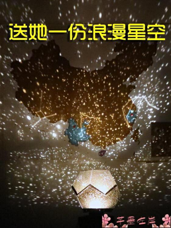 星空燈星空燈投影滿天星星房間臥室求婚布置裝飾燈創意網紅生日禮物彩燈