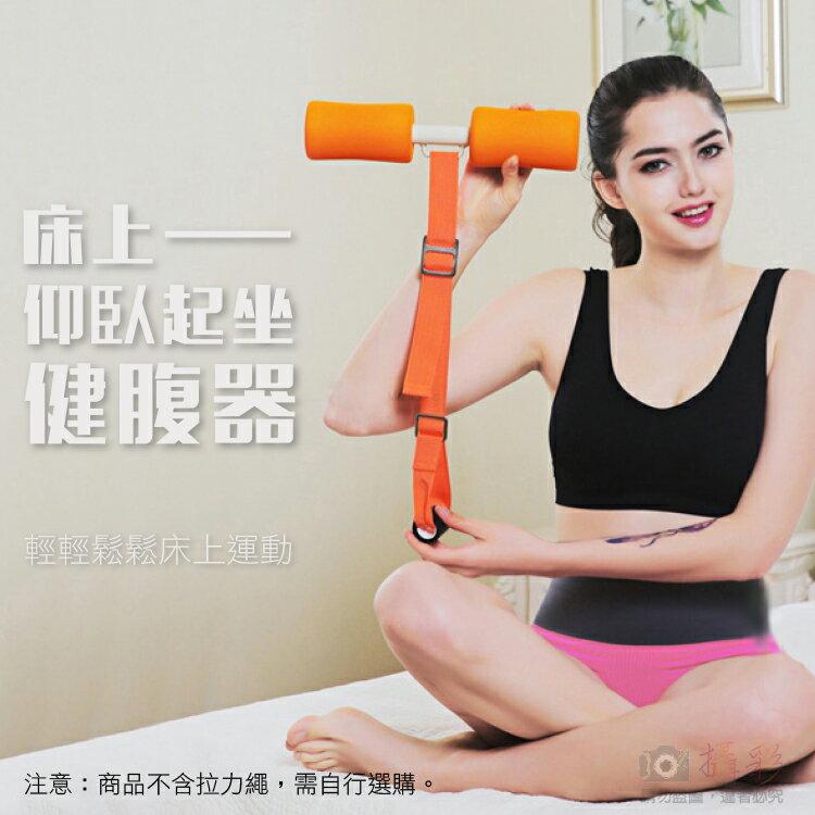 攝彩@床上仰臥起坐健腹器 簡易型仰臥起坐神器 居家運動器材健身器材 懶人家用收腹器多功能 訓練器不佔空間方便收納