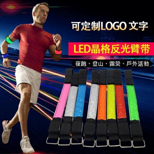 反光高亮版LED織帶LOGO運動環LED臂帶手臂織帶客製化燈條LED燈條織帶【塔克】