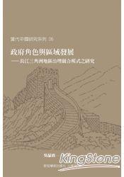 政府角色與區域發展-長江三角洲地區治理競合模式之研究