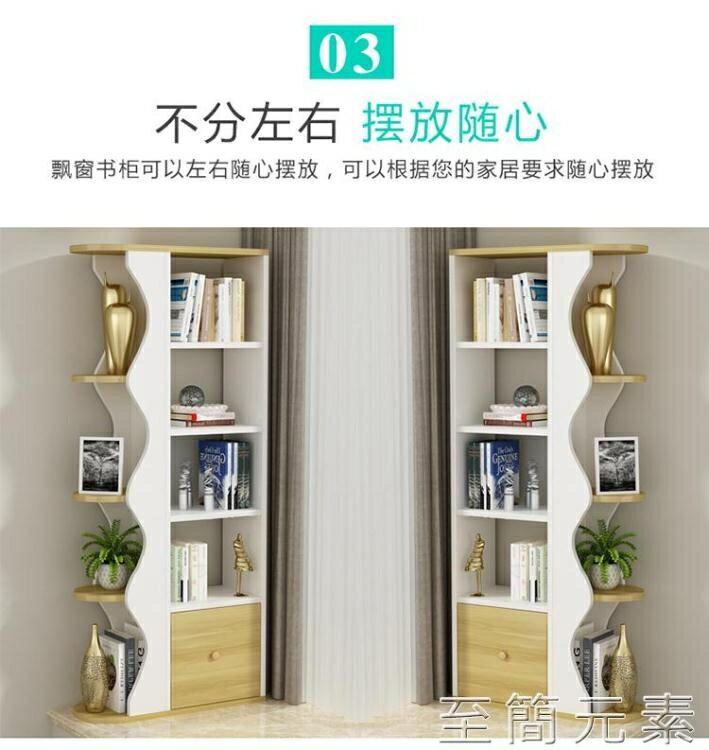 飄窗櫃儲物櫃 窗台置物架 小書架收納書櫃臥室裝飾榻榻米簡易櫃子WD