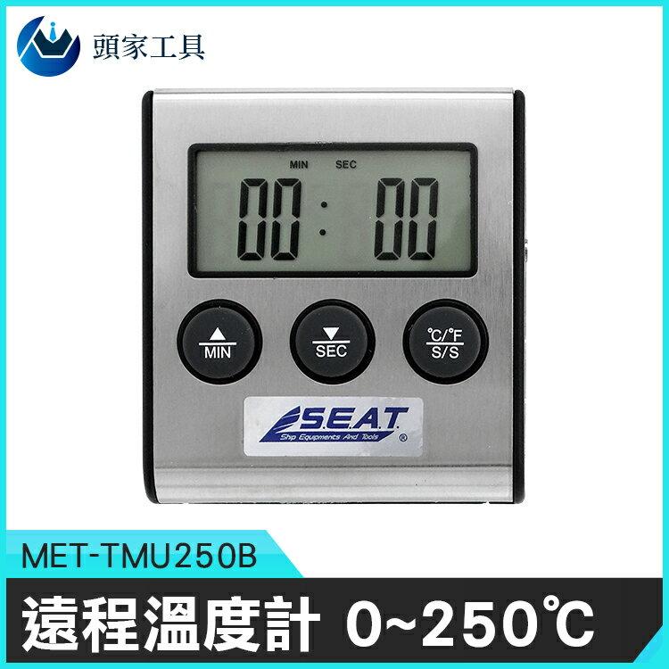 《頭家工具》遠程溫度計 輕巧型 0-250C 警報 時間設定 MET-TMU250B 防水探針