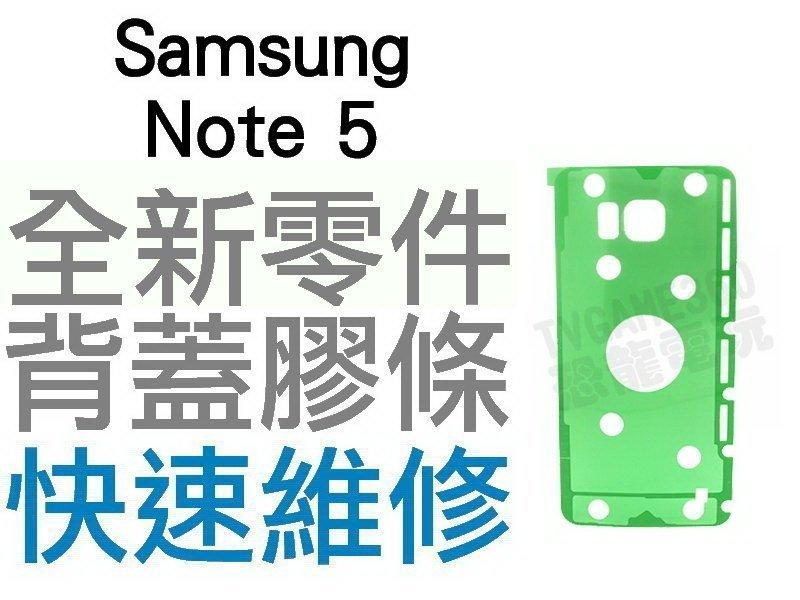 Samsung Galaxy Note 5 背蓋膠 背膠 背蓋黏膠 全新零件 專業維修【台中恐龍電玩】