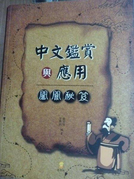 【書寶二手書T3/大學文學_PAQ】中文鑑賞與應用闖關秘笈_黃翠芬