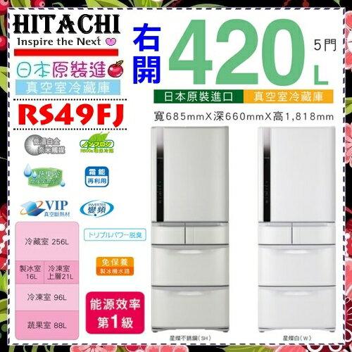 來電現價更便宜【日立家電】420公升超變頻左開五門電冰箱《RS42FJ》原廠促銷贈好禮