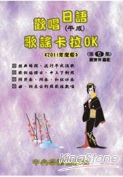 歡唱日語(平成)歌謠卡拉OK(第4集)