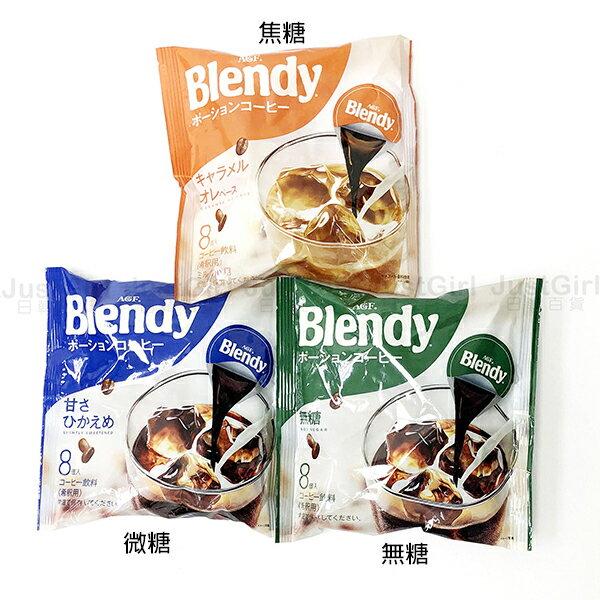 AGF Blendy 咖啡球 焦糖 微糖 無糖 8顆入 食品 日本製造進口 JustGirl