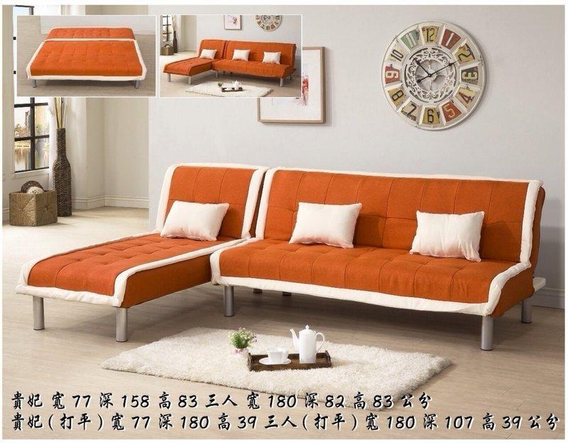 !新生活家具! 北歐風 沙發床 亞麻布 L型沙發床 沙發套 橘色 三人位沙發床 《奶油滾邊》 可拆洗 非 H&D ikea 宜家