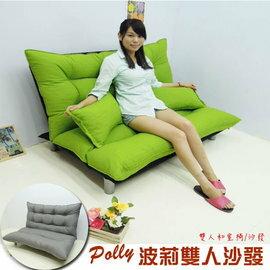 #隨貨贈同色舒適抱枕*2-雙人沙發/和室椅/沙發《Polly波莉雙人沙發》-台客嚴選