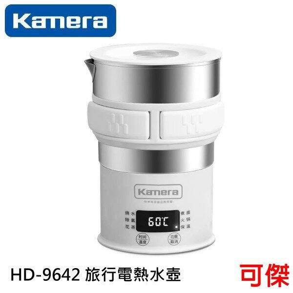 Kamera 旅行電熱水壺 HD-9642 小火鍋 煮泡麵 燒水 除氯 花茶 保溫  隨身好攜帶 可傑