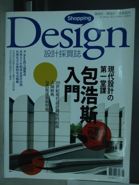 【書寶二手書T1/雜誌期刊_PIO】Design_38期_包浩斯入門等