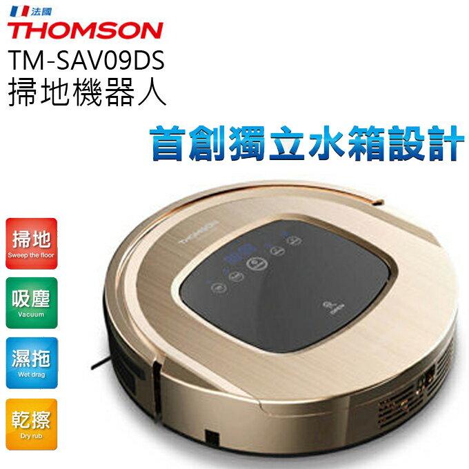 THOMSON 掃地機器人TM-SAV09DS