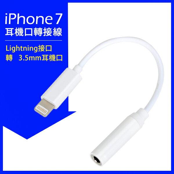 《超犀利影像》千萬產品險 原價699元 國際規格 iPhone7 耳機線 Lightning轉音源孔轉接頭 充電線 轉接線