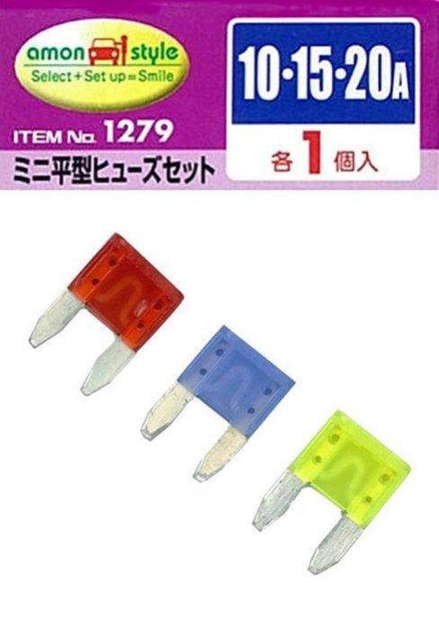 權世界@汽車用品 日本 AMON 車用 迷你小平型保險絲組 (10A・15A・20A各1入) 1279