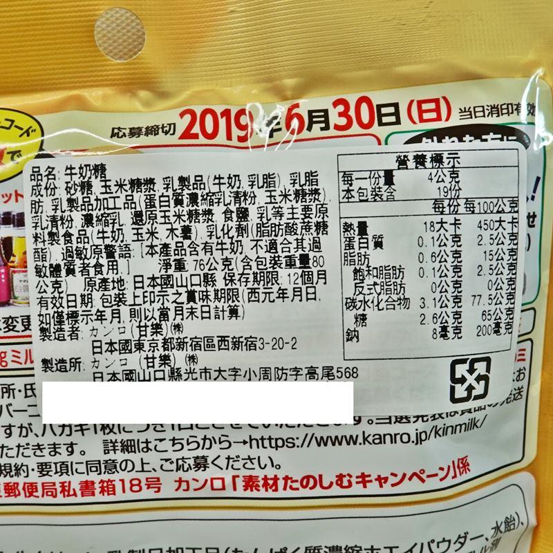 KANRO北海道金牛奶糖 1包80公克【4901351013397】(日本糖果) 2
