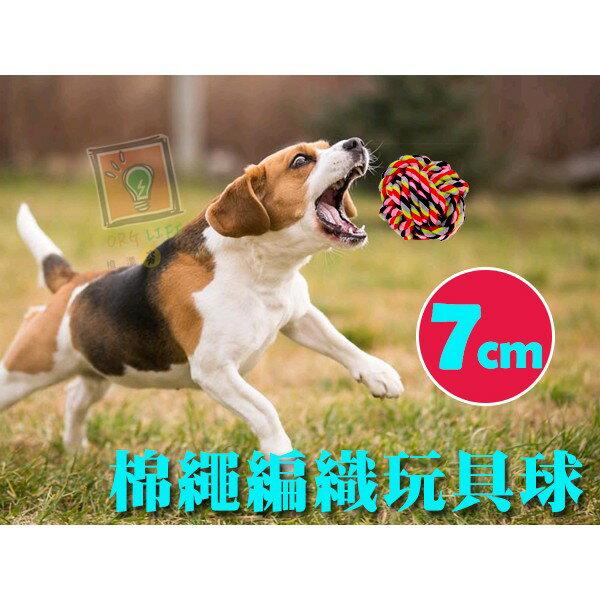 ORG《PT0007》耐咬耐磨!棉繩 玩具球 飛球 狗玩具 寵物玩具 寵物用品 安撫玩具 磨牙 遊戲 寵物訓練 狗用玩具