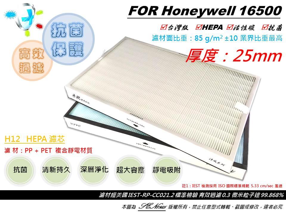 【米歐 HEPA 濾心】適用 Honeywell 16500 空氣清淨機 規格同 HEP-16500-TWN