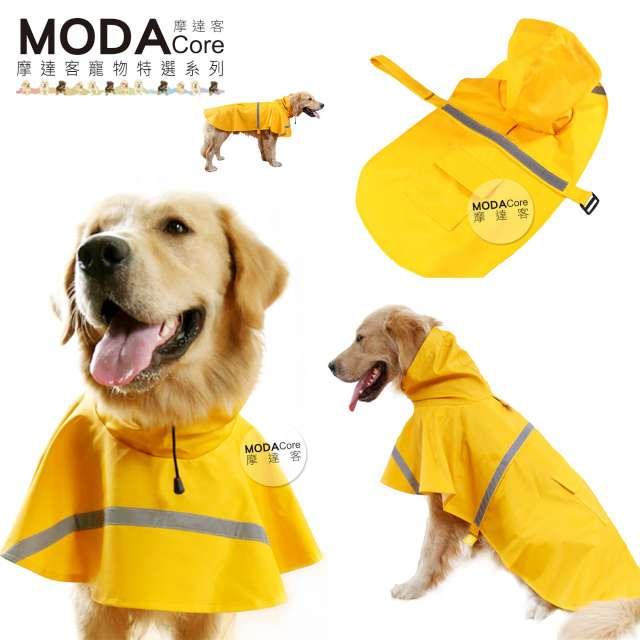 【摩達客寵物系列】寵物大狗透氣防水雨衣(黃色/反光條) 黃金獵犬拉拉