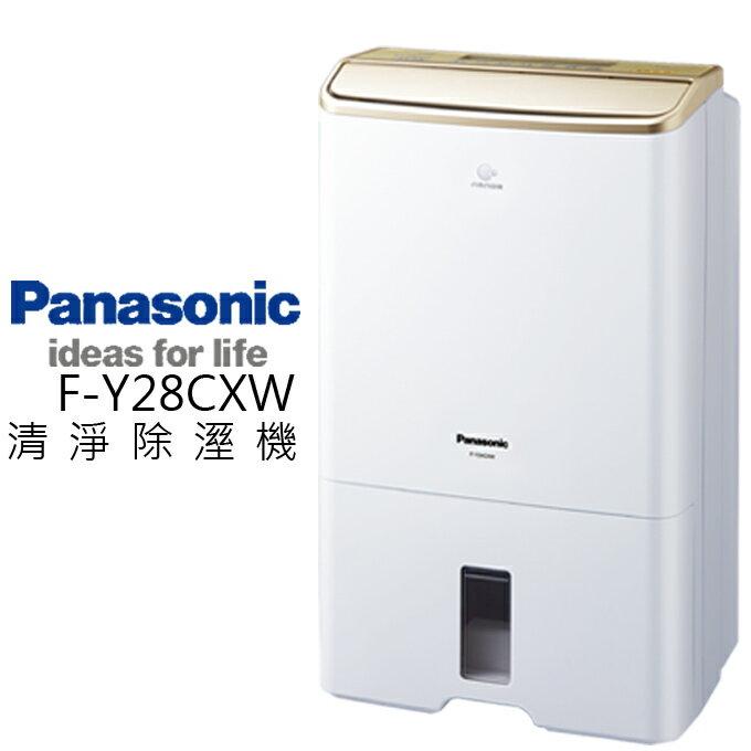 換季展示出清 ? 清淨除濕機 ? Panasonic 國際牌 F-Y28CXW 14L/日 公司貨 0利率 免運