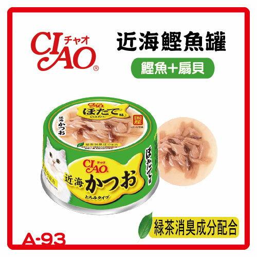 【日本直送】CIAO近海鰹魚罐-鰹魚+扇貝CI-A-93-80g-53元>可超取【添加北海道扇貝高湯】(C002F93)