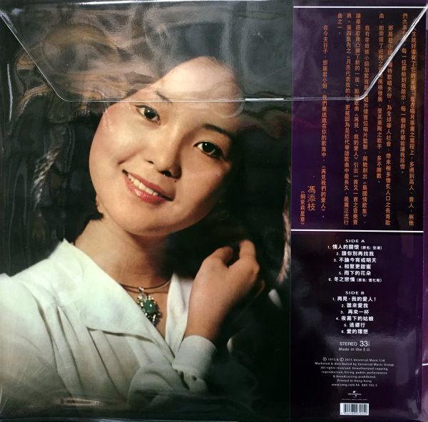 【停看聽音響唱片】【黑膠LP】鄧麗君:再見、我的愛人 1