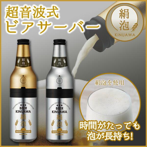 日本必買免運代購-日本DOSHISHA啤酒泡沫器DKB-18。共2色