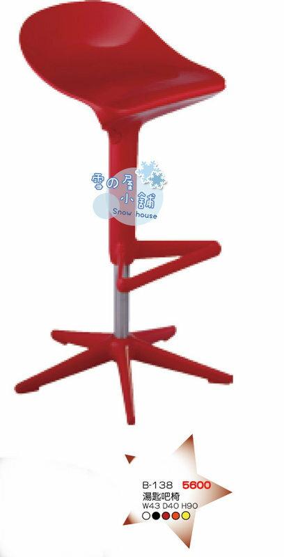 ╭☆雪之屋小舖☆╯B-138P09湯匙吧椅/ 造型椅/造型餐椅/吧檯椅/吧?椅(紅色)