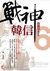 戰神韓信(6)最終卷