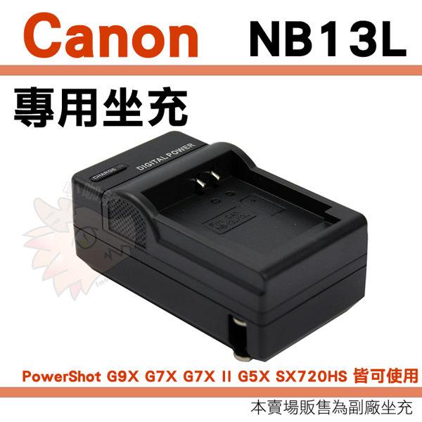 【小咖龍】 Canon NB13L NB-13L 副廠充 座充 坐充 充 IXUS 720