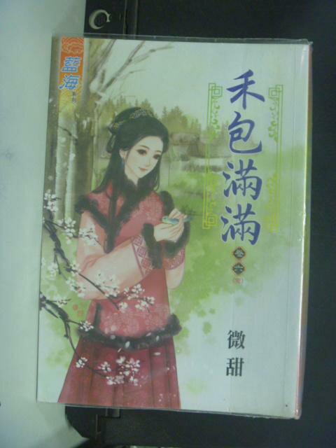 【書寶二手書T4/言情小說_HOQ】禾包滿滿6_微甜