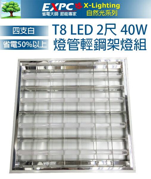 T8 2尺 40W ^(白光^) LED 燈管 輕鋼架 燈組 四管 兩年 EXPC X~L