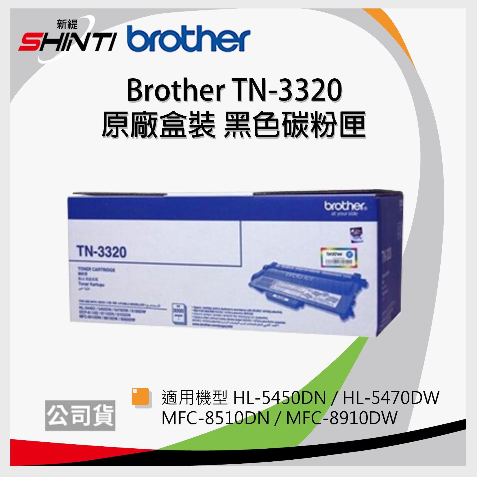 【免運】brother TN-3320 原廠標準容量雷射碳粉匣 *適用機型:HL-5440D/HL-5450DN/HL-5470DW/HL- 6180DW/DCP-8155DN/MFC-8510DN/..