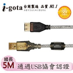 [富廉網] i-gota【愛購它】USB 2.0認證規格延長線 A(公) - A(母) 5米