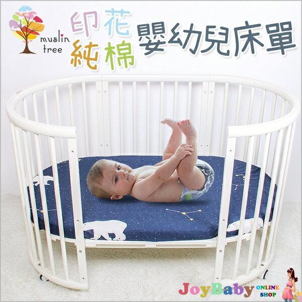 Muslintree-被單嬰兒床單蓋被-純棉嬰幼兒床單 JoyBaby