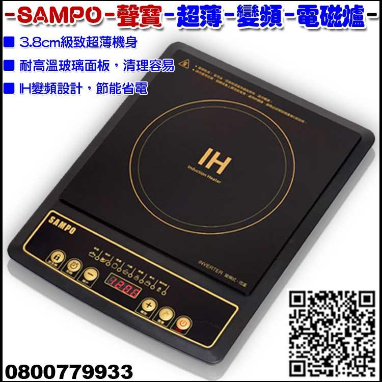 聲寶超薄變頻電磁爐(SAMPO12T)【3期0利率】【本島免運】