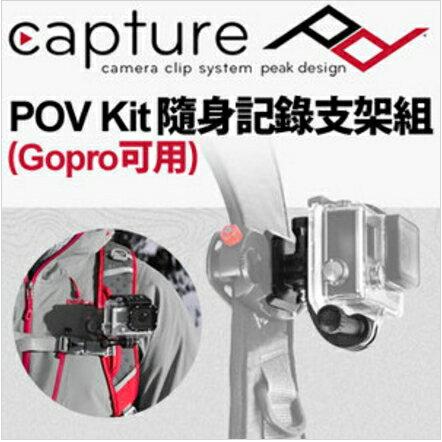 Peak Design Capture POV Kit 隨身記錄支架組 (GoPro可用)(3-5個工作天出貨)