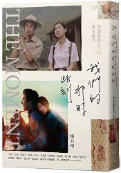我們的那時此刻:華語電影五0年流金歲月(附贈珍藏版書衣海報+特殊裝幀拉頁年表)