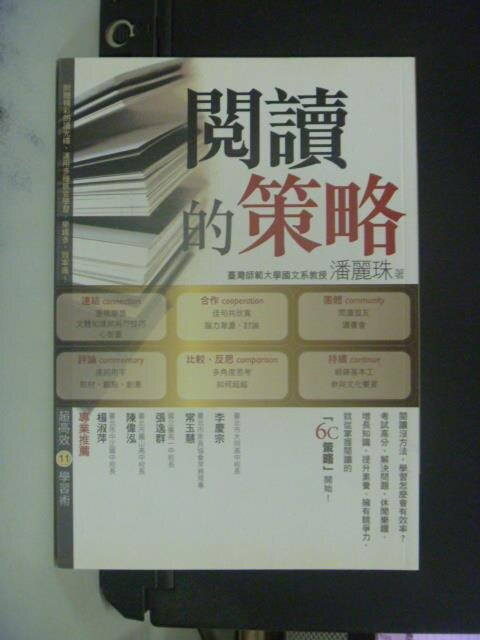 【書寶二手書T3/高中參考書_OPD】閱讀的策略_潘麗珠_附光碟