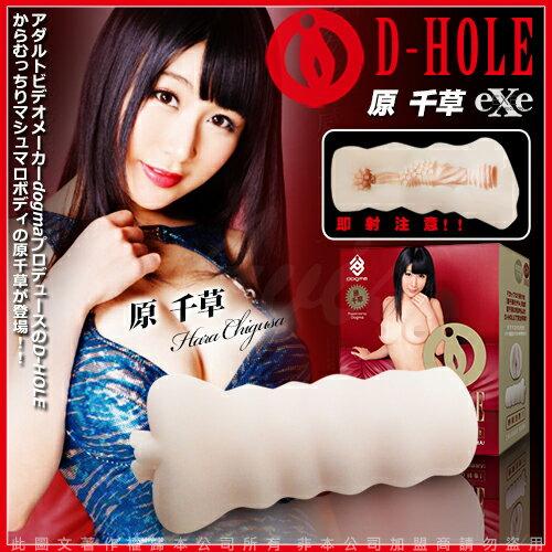 情趣用品 日本EXE D-HOLE 宅男女神 原千草 男用自慰器 附贈DVD+潤滑液 NDGMDD-008