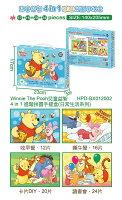 小熊維尼周邊商品推薦Winnie The Pooh兒童益智4 in 1 進階拼圖手提盒(日常生活系列)